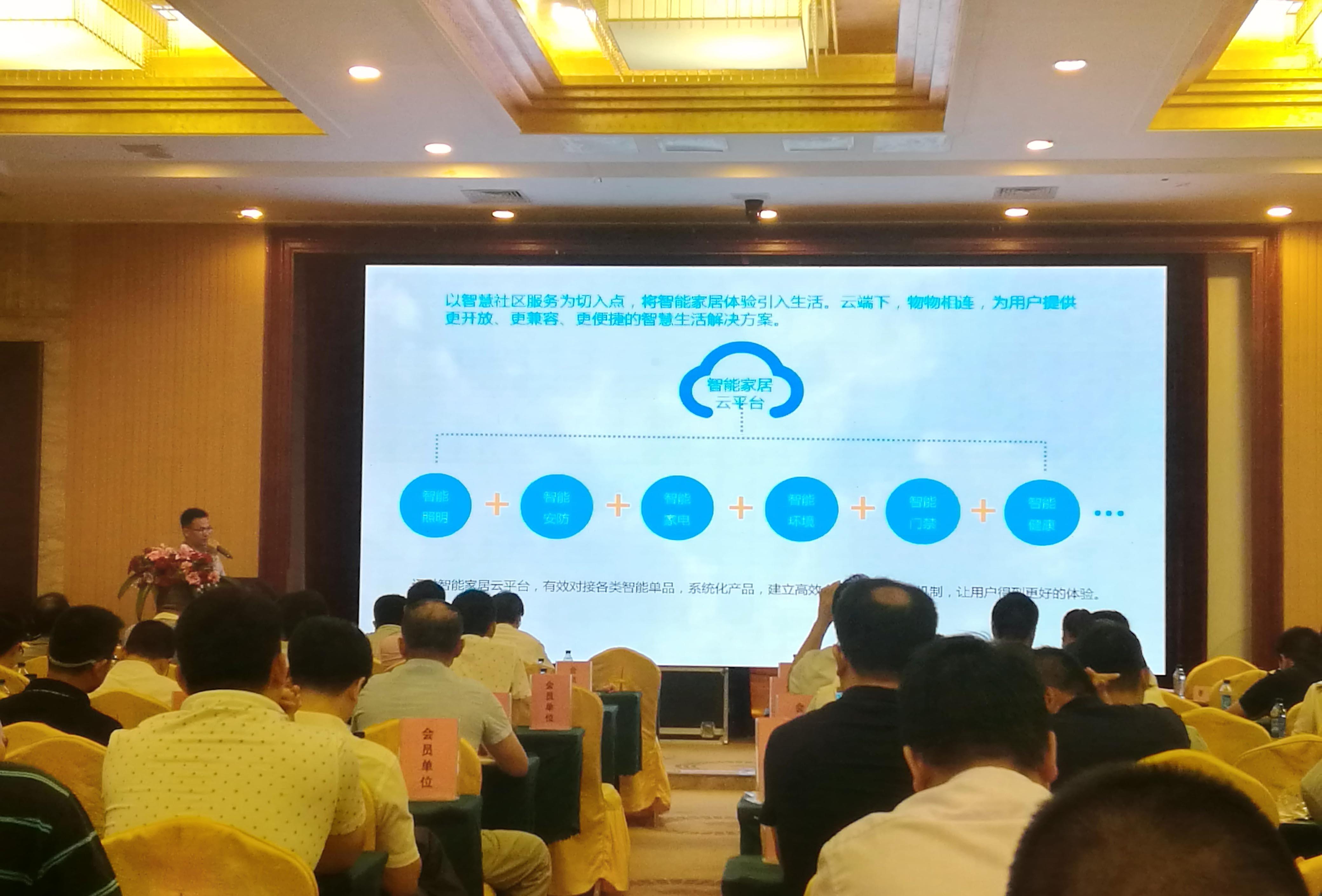 福建省智能家居行业协会二周年庆典