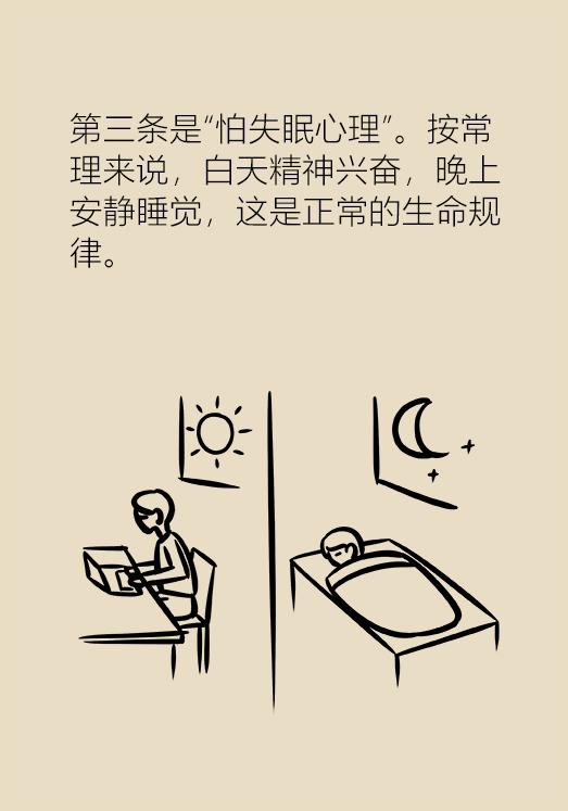 这九个心理因素正在侵袭我们的睡眠,专家教你应对方法!