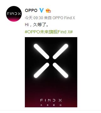 OPPO官方宣布Find系列产品重归:将来旗舰级Find X将怎样呈现高档现代感?