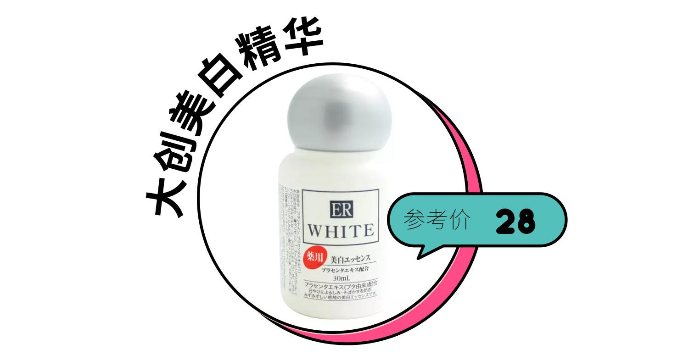 肌肤美白终极指南,想要白成反光板 美容美白妙招 第52张