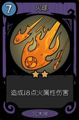 《月圆之夜》新版人物志2 魔术师高爆卡组  第8张
