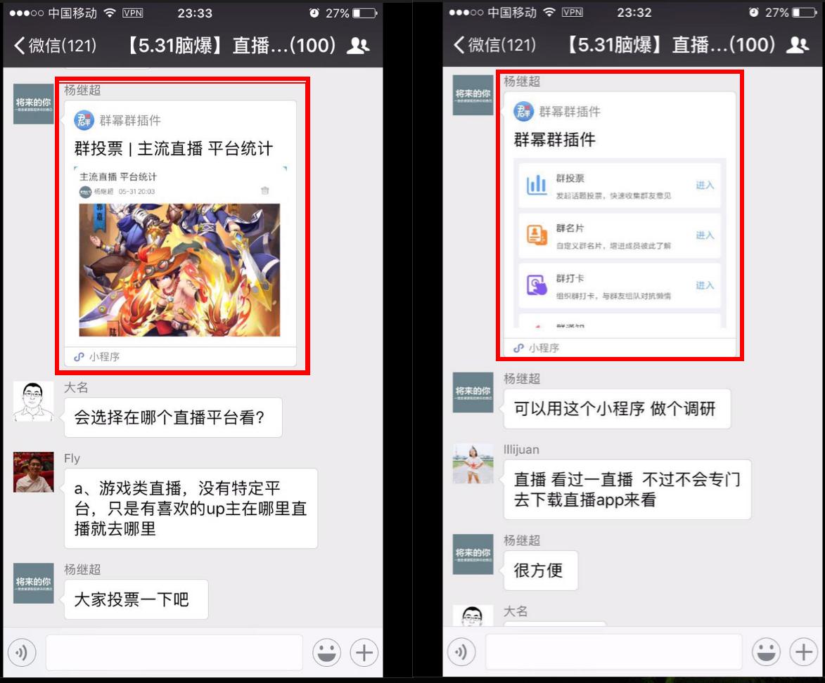 实例分享:如何玩转微信社群运营?