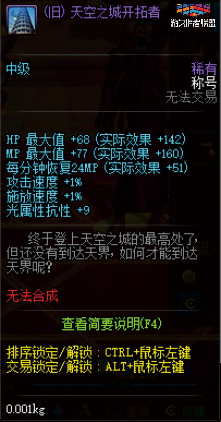 DNF:这些称号已经绝版,现在拥有这些称号的老玩家没有几个