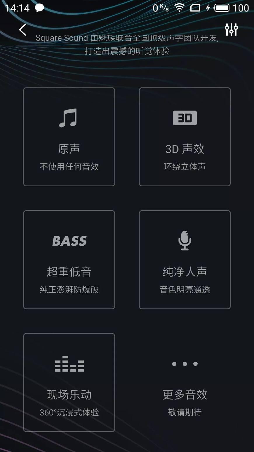 魅族MX5接到Flyme7升级,看一下是不是有了你要想的作用
