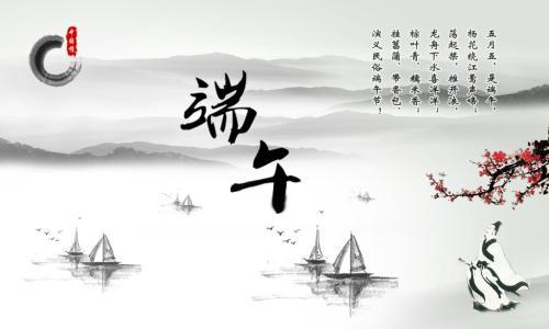 中国四大传统节日是什么?端午节为什么不能说节日快乐呢