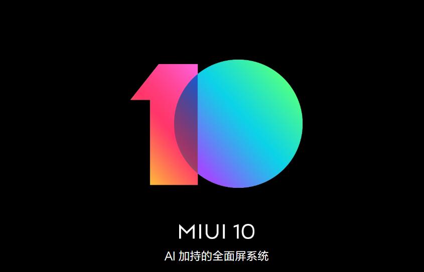 MIUI10:全方位创新响声系统软件,内心与当然的结合