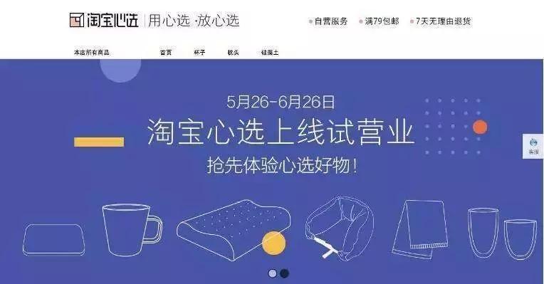 淘宝心选是什么(淘宝心选怎么联系客服)插图(3)