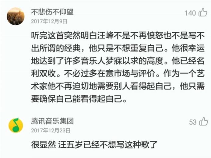 汪峰创作史上最短歌曲,网友说:江湖犹在,宝刀未老