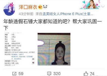 吴宣仪信息遭泄露 年龄造假被石锤 公司发声明将追究法律责任