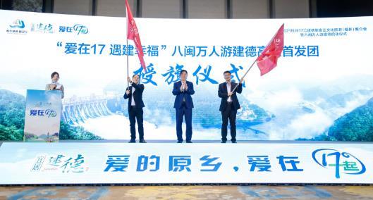 2021杭州17℃建德新安江文旅福州推介暨八閩萬人游建德啟動