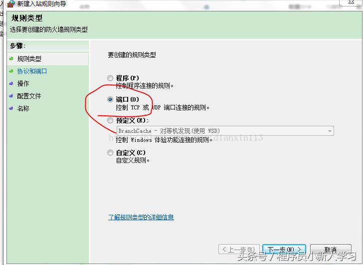 Win7如何简单的关闭445端口及445端口入侵详解