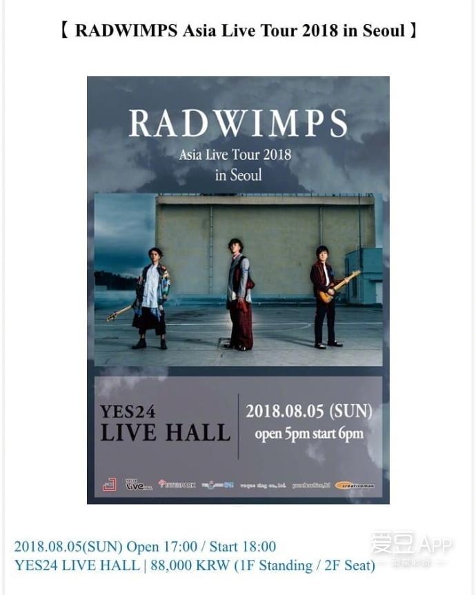 「EXO」「新闻」180721 热情安利最爱的日本乐队 迷弟灿烈邀你去看RADWIMPS公演