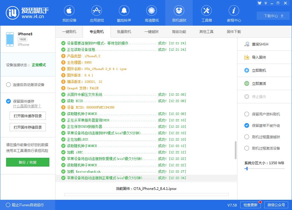 iPhone5/iPad2/3/4/mini完美刷机退级8.4.1实例教程