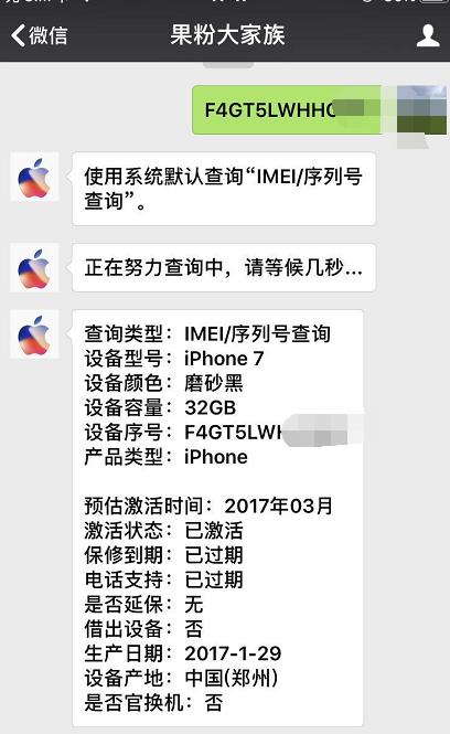 2299元买iPhone7,仅因系统软件非常贴心!
