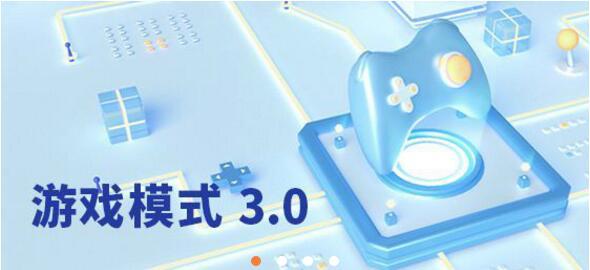 七夕情人节 Flyme 游戏模式 3.0 暖心溫暖掉队的你