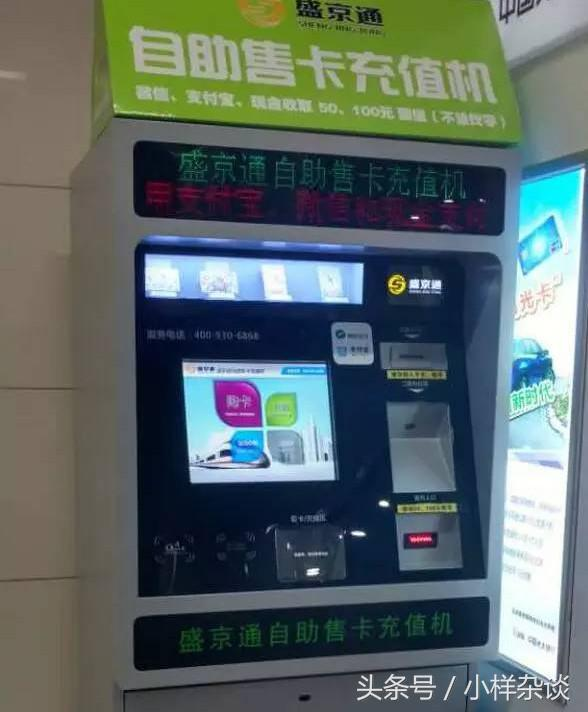 沈阳地铁卡可以自己随时随地用手机充值的,然而很多人却不知道!