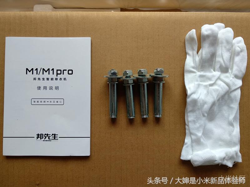小米有品第一款晾衣架-邦先生智能晾衣机M1体验
