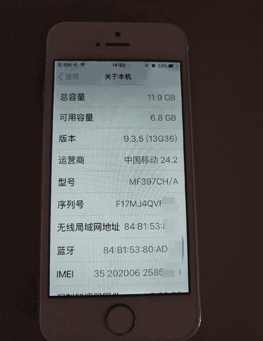 iPhone5s成最好備用機,性可以用,外殼精巧,系統軟件是閃光點!