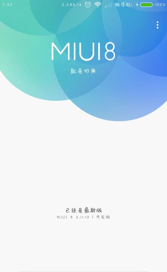 MIUI系统软件原先有这么多版本号,你都知道吗?