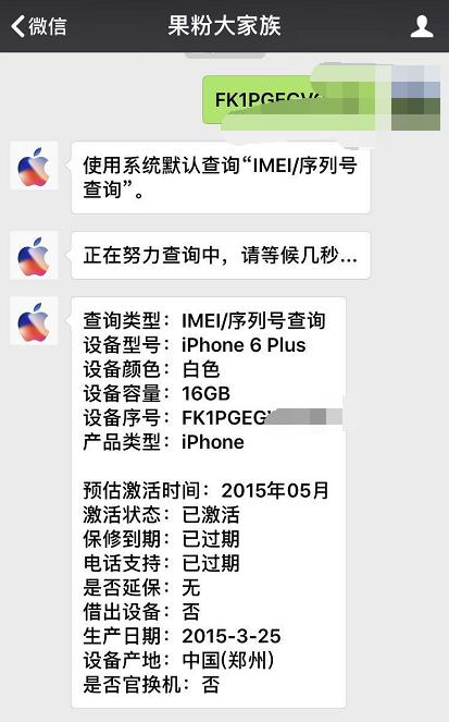 iPhone6Plus 16GB要卖1500元,网民:還是存着当传家之宝吧!