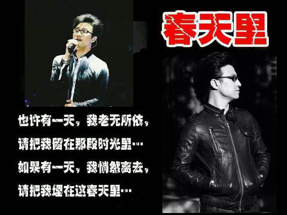 """国民音乐人汪峰十大""""口水""""歌"""