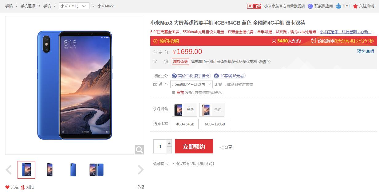 1699元起!最新版本小米手机Max 3宣布打开预定