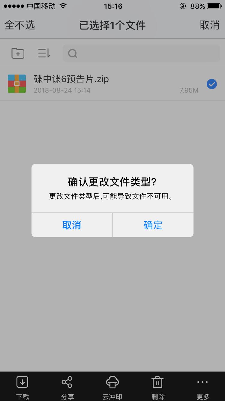 iphone解压百度云(百度云ios非会员解压)
