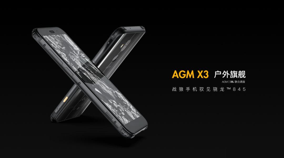 AGM X3室外旗艦機宣布公布,3499元起