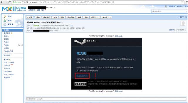 steam账号被盗邮箱被改(steam账号莫名其妙被改邮箱)