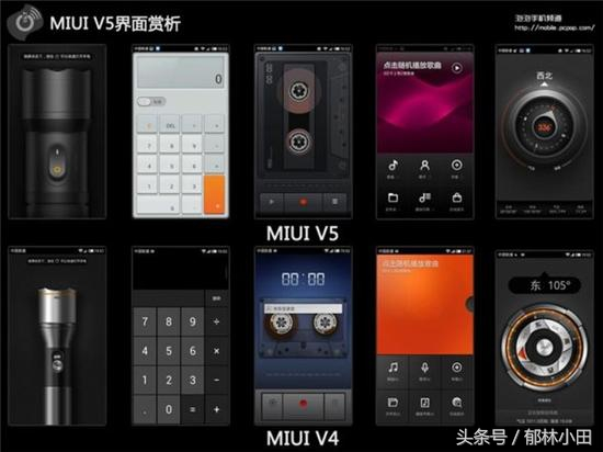MIUI系統的發展史你喜歡哪個版本?