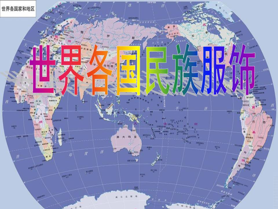 涨知识|世界各国民族服饰大全,太惊艳了!(收藏)
