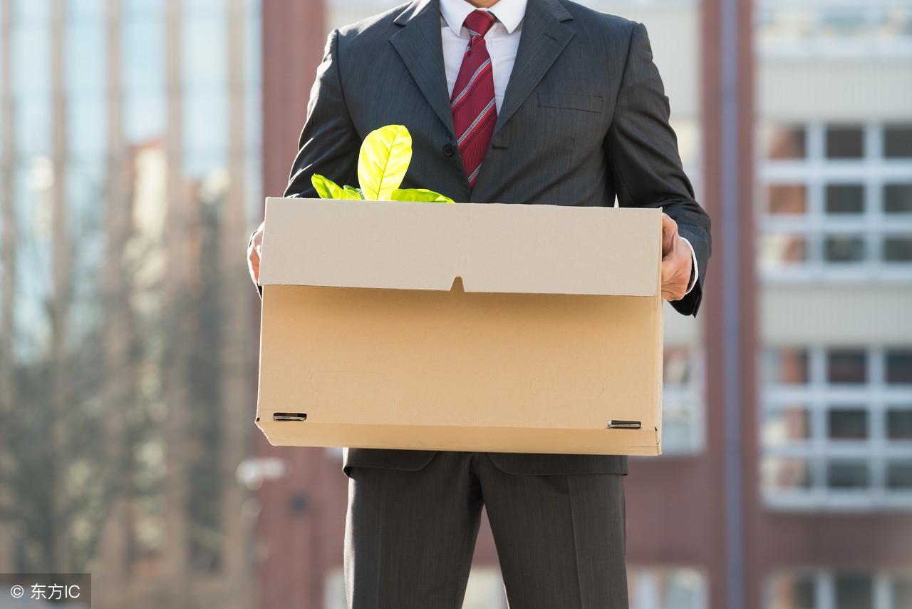 离职时,他向公司申请了这一件事,最后领到了失业金! 第1张
