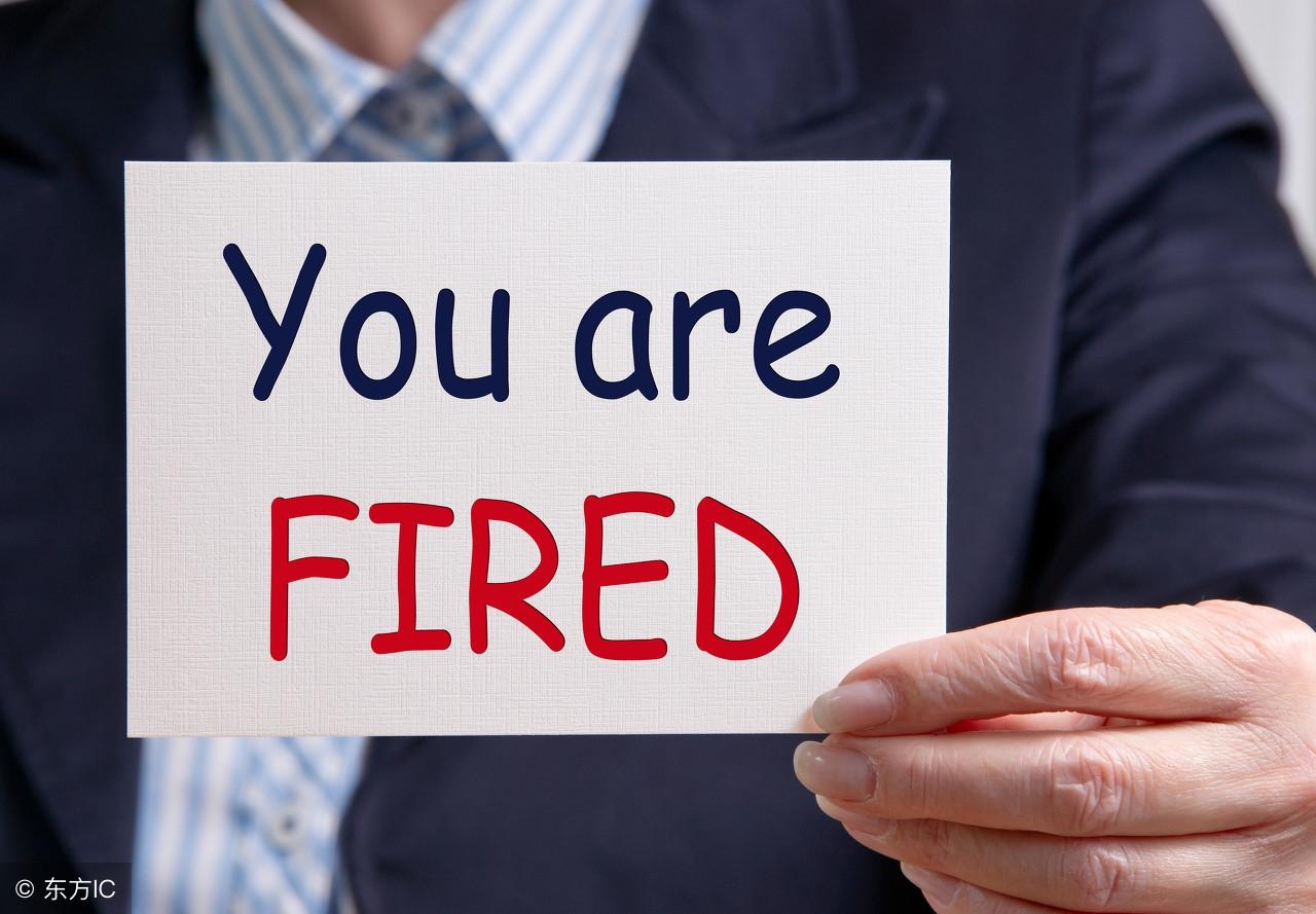 离职时,他向公司申请了这一件事,最后领到了失业金! 第3张
