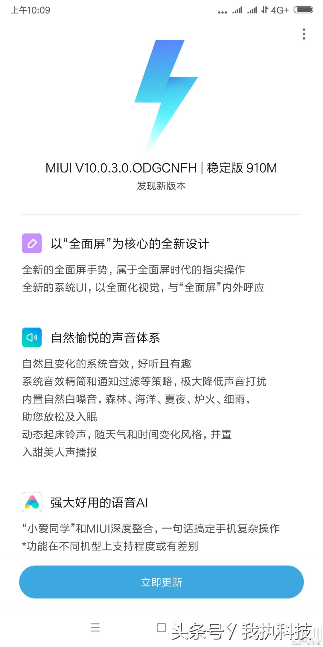小米MIX2SMIUI10稳定版宣布公布!MIUI社区论坛早已上线线刷包
