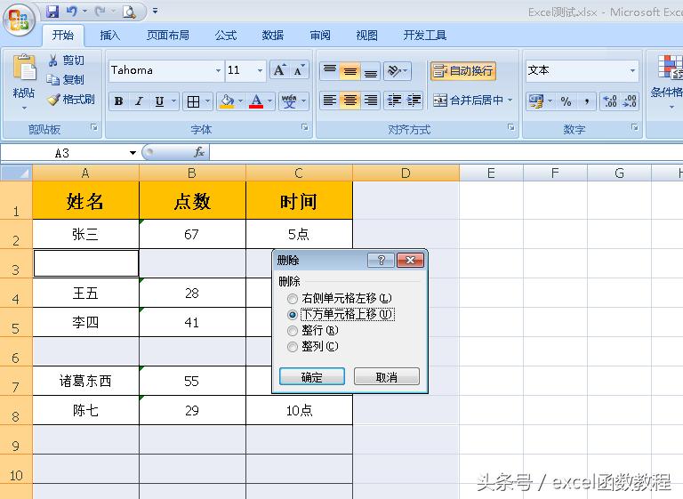 excel教程:办公制表常用的3个小技巧,操作简单,一看就会!