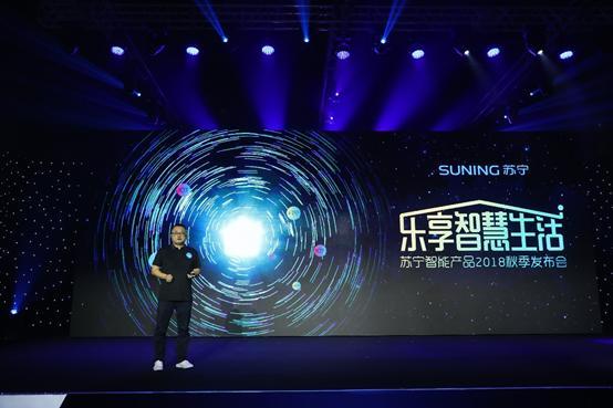 苏宁全面进军智能家居,发布十款新品+BiuOS系统