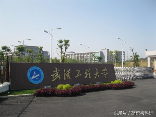 武汉工程大学,湖北省最被低估的高校之一!