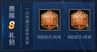 腾讯王者荣耀:V8比不上V7?仅有2个五级符文,皇室八奖赏是该换个了!