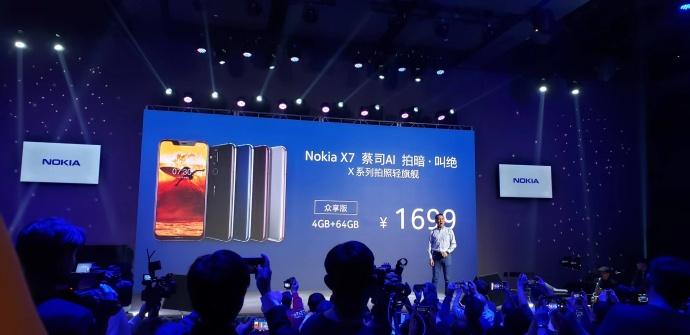 价钱屠户!NokiaX7公布:骁龙710 IMX363仅1699元起