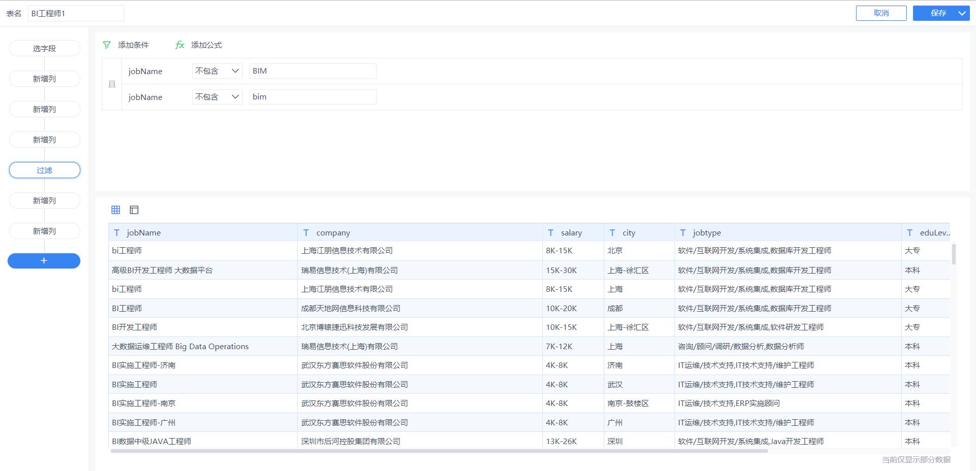 15分钟,教你用Python爬网站数据,并用BI可视化分析!