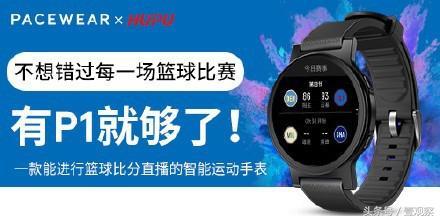 华为公司Watch GT公布 实际上Pacewear P1也非常好