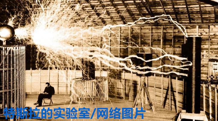 尼古拉特斯拉:出色的发明家,但请不要将他神化!