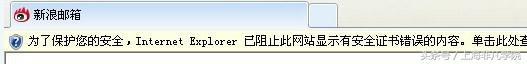 IE已阻止网站显示有安全证书错误的内容的解决方法