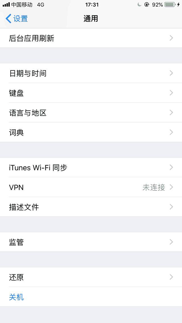 苹果手机定时关机怎么设置(iphone每天定时开关机)