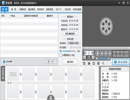 推荐这几款超级好用的视频剪辑器,小白轻松剪出大片般的视频