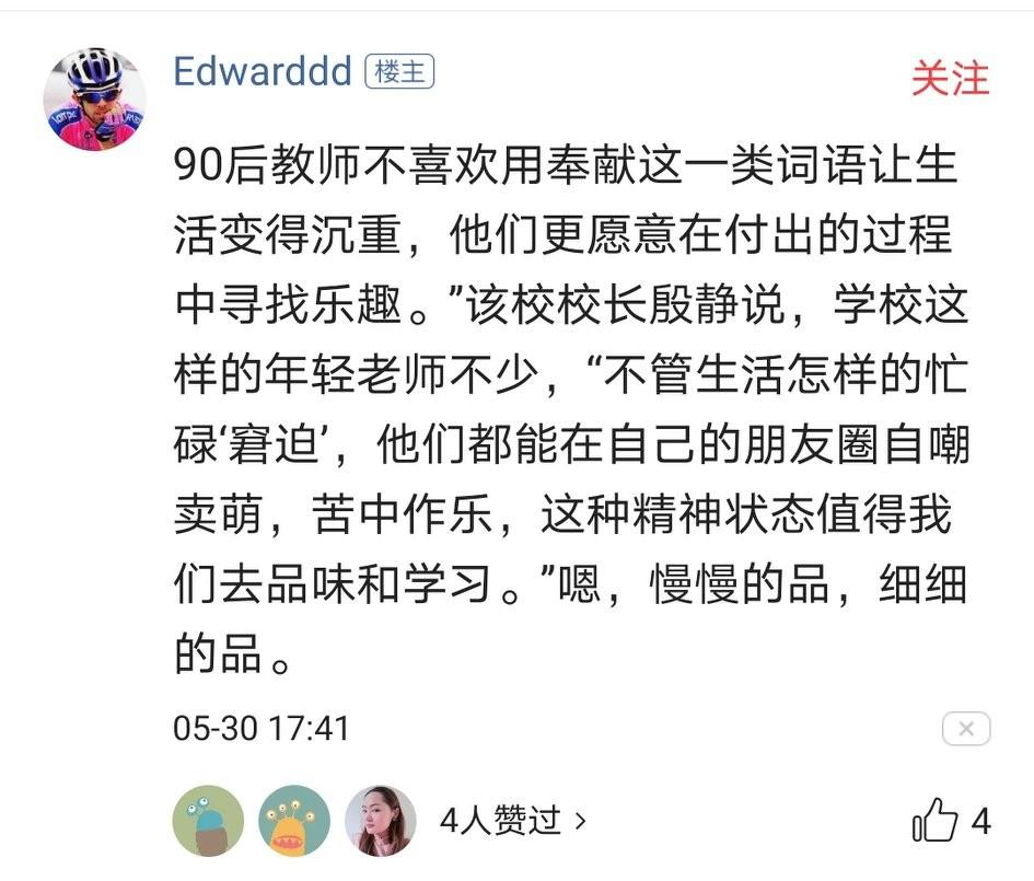 """武汉美女老师火了,只因网课间隙""""结了个婚"""",学生:免今天作业"""