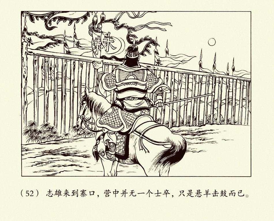 精品连环画小人书-朱元璋(第二册)-大破陈友谅