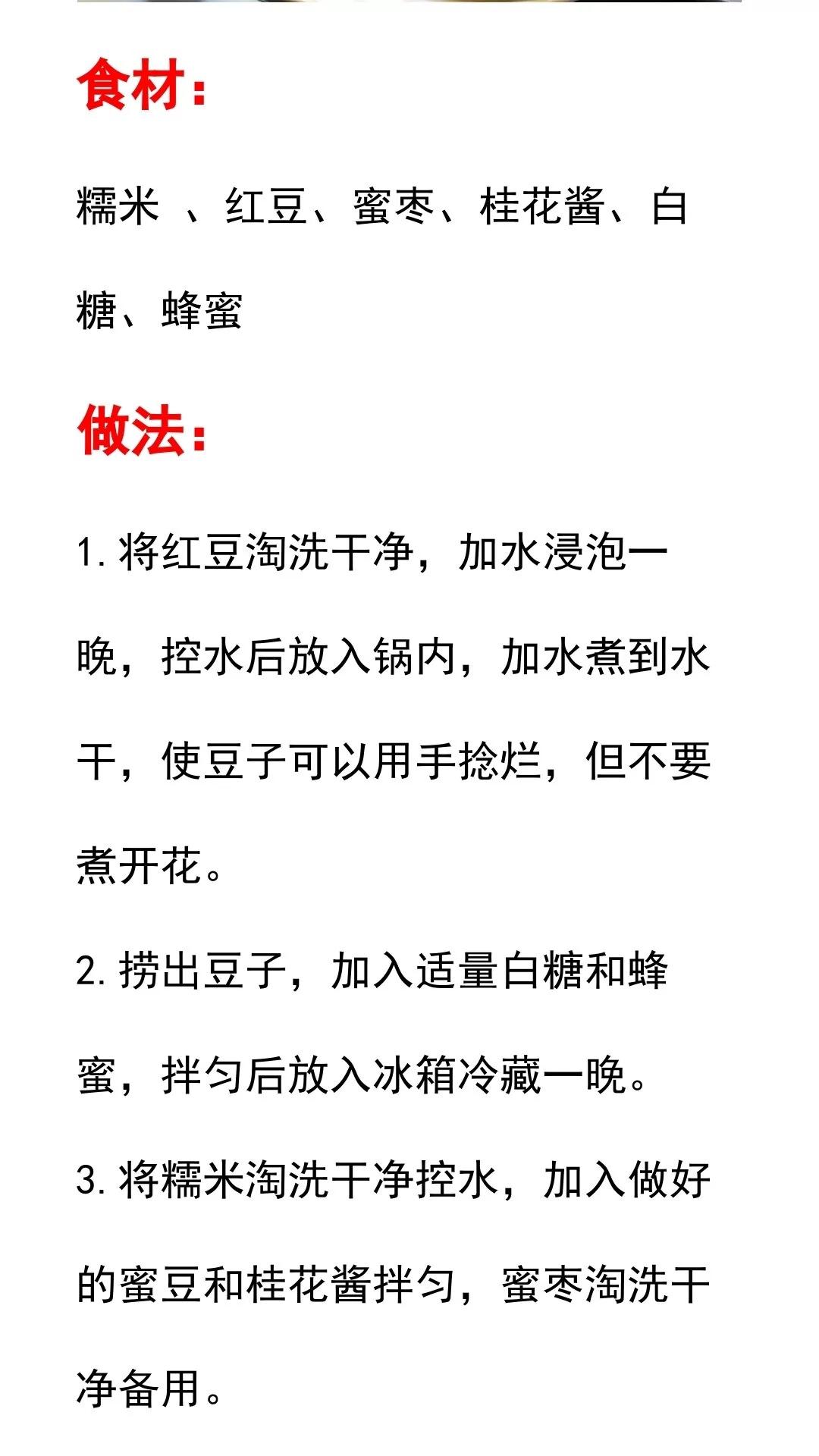端午节粽子制作方法 美食做法 第10张