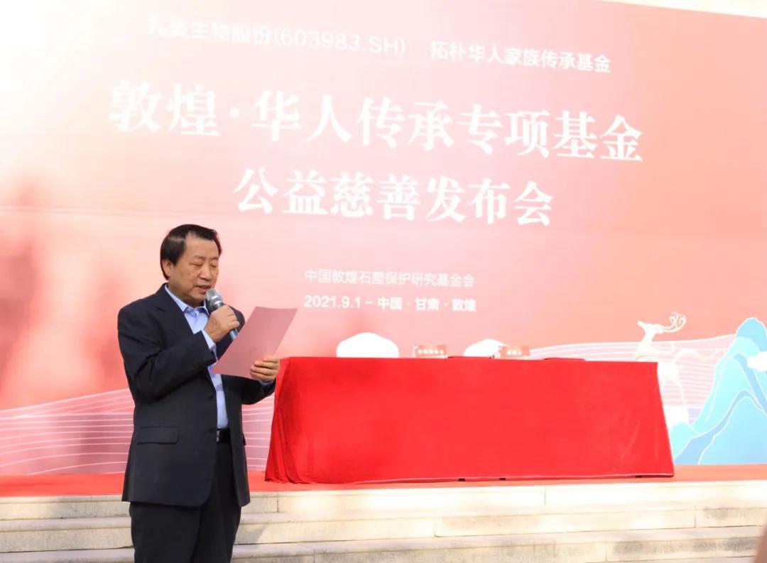 """""""敦煌·华人传承专项基金"""" 签约仪式在莫高窟举行"""