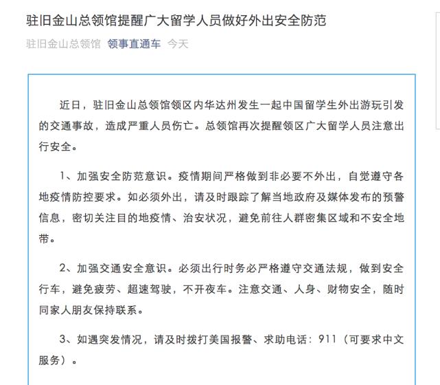 中国留学生在美游玩引发交通事故造成严重伤亡,中领馆发提醒